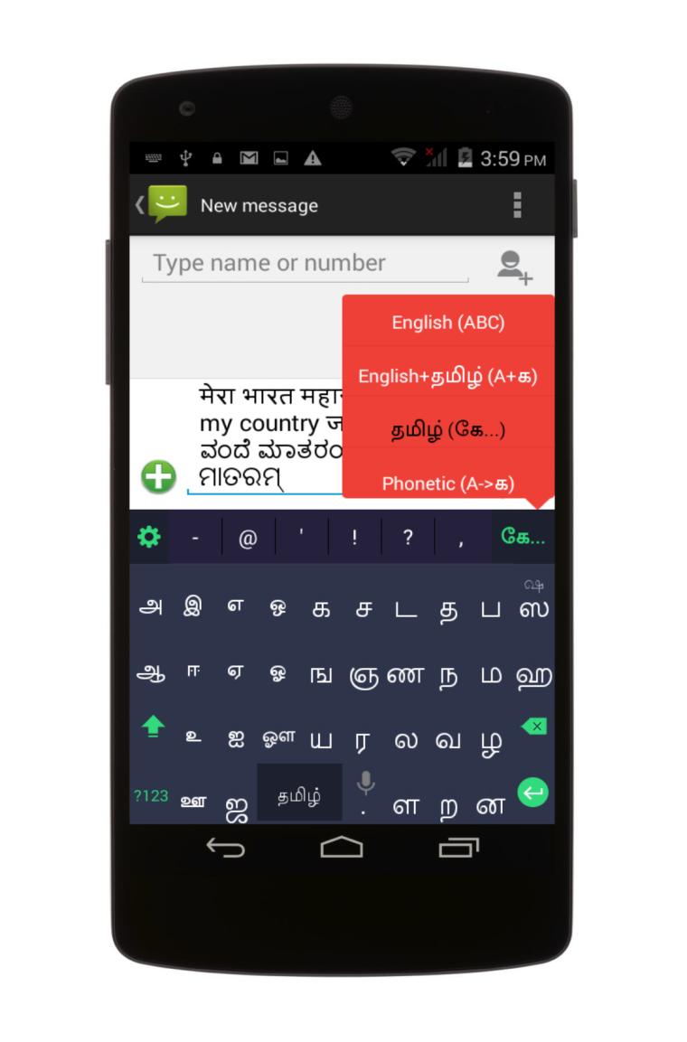 Swalekh - Indian Language Keypad for Assamese, Bengali, Gujarati, Hindi, Kannada, Malayalam, Marathi, Odia, Punjabi, Tamil, Telugu, and English