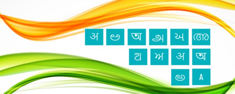 Who is using Reverie - 03 - e-Governance